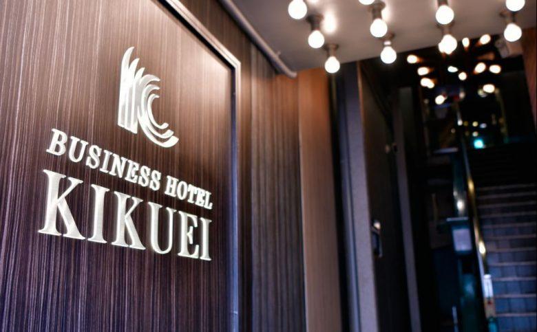 ホテル菊栄