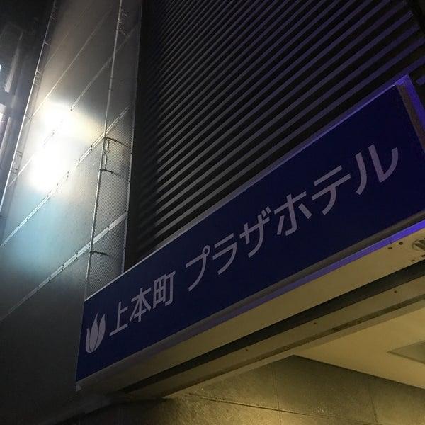 上本町プラザホテル