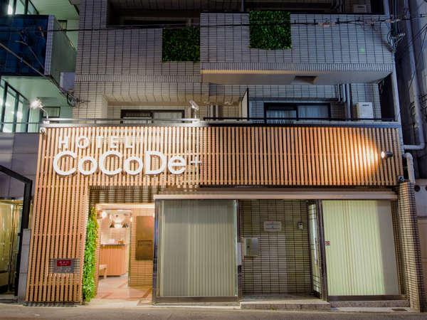HOTEL CoCoDe+(ホテルココデプラス)