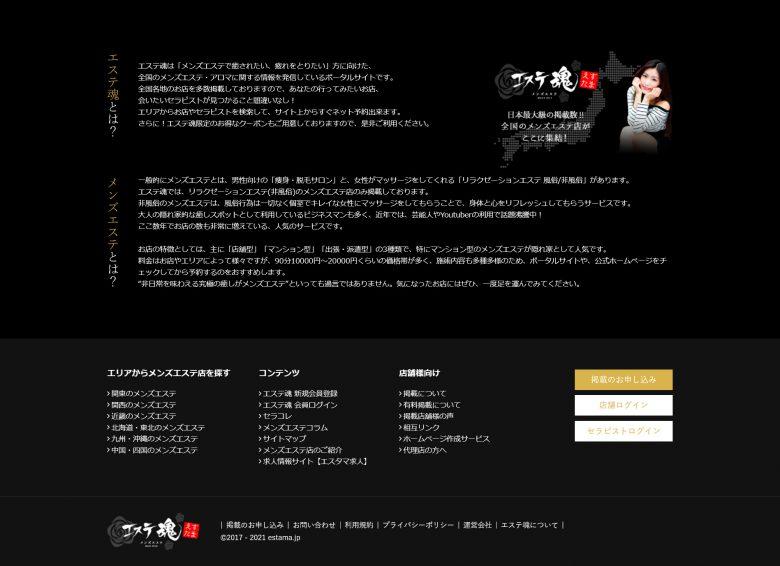 メンズエステ・アロマの店舗情報サイト【エステ魂】